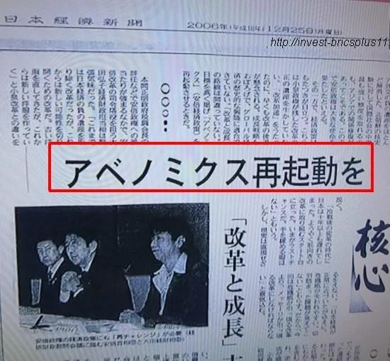 アベノミクス-2006年日経新聞