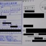 3月に行った確定申告から1ヶ月、税金の還付金振込通知が届く