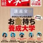 日経マネー2009年8月号に掲載されました