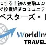日本初!日本と世界をつなぐ投資経済コミュニティ(WIカフェ)が六本木に誕生