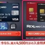 年会費無料の「REX CARD Lite」は楽天カードを上回る1.2%の還元率