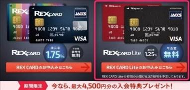 REX CARDとレックスカードライト