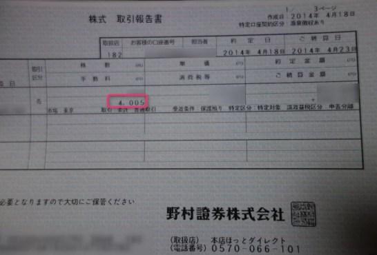 野村ほっとダイレクト-持株会