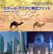 カタール・アブダビ株ファンド