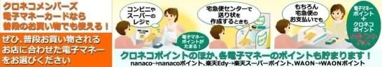 クロネコメンバーズ-電子マネー
