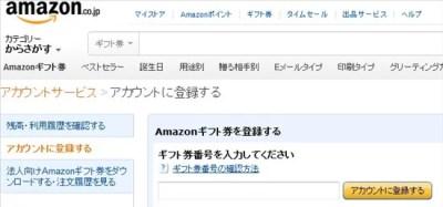 Amazonギフト券の登録