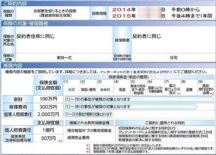 日新火災海上保険の賃貸家財総合保険契約内容確認方法