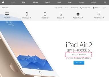 ipadair2アップル優待販売プログラム価格