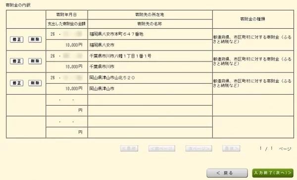ふるさと納税-複数寄付した場合の確定申告書入力