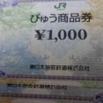 株主優待利回りランキングTOP20-金券編