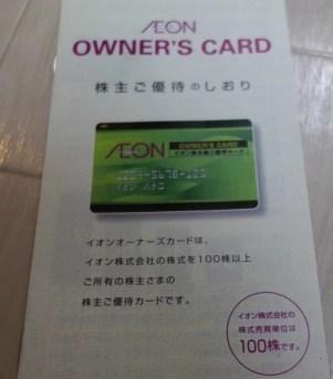 イオン株主優待カード(イオンオーナーズカード)案内状
