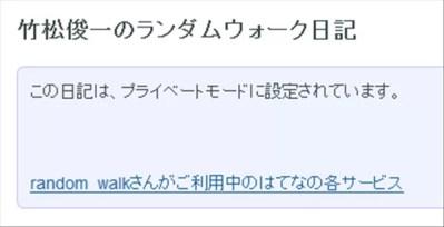 竹松証券社長ブログは非公開