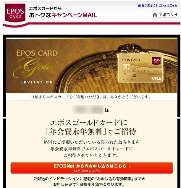 エポスゴールドカードのインビテーションメール