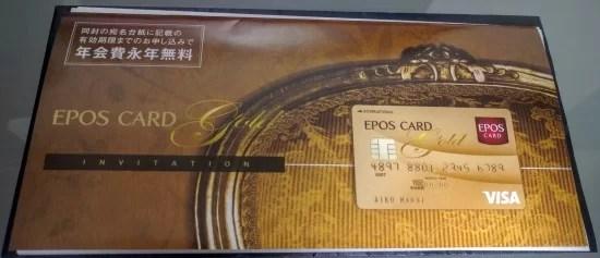 エポスゴールドカードのインビテーション中身
