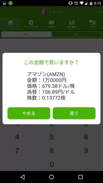 One Tap BUY株式注文確認