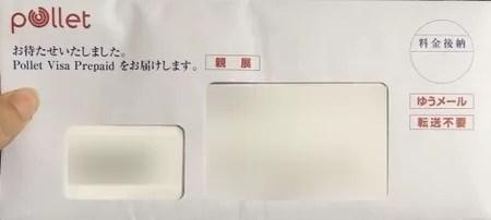 ポレットカードが入った封筒