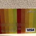 Pollet(ポレット)カードの作り方と利用開始方法
