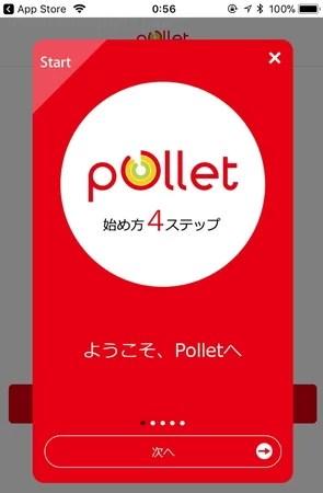 ポレットカードアプリ