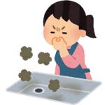 第02号 キッチンの排水溝からの臭い