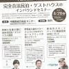 沖縄の完全合法民泊のインバウンドセミナー②