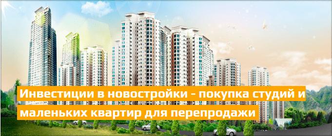 Инвестиции в квартиры в новостройках