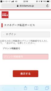 キタムラのメール