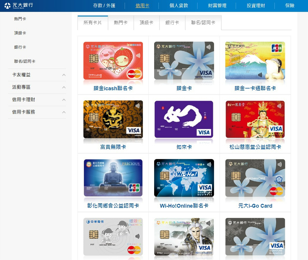 元大銀行信用卡比較及推薦