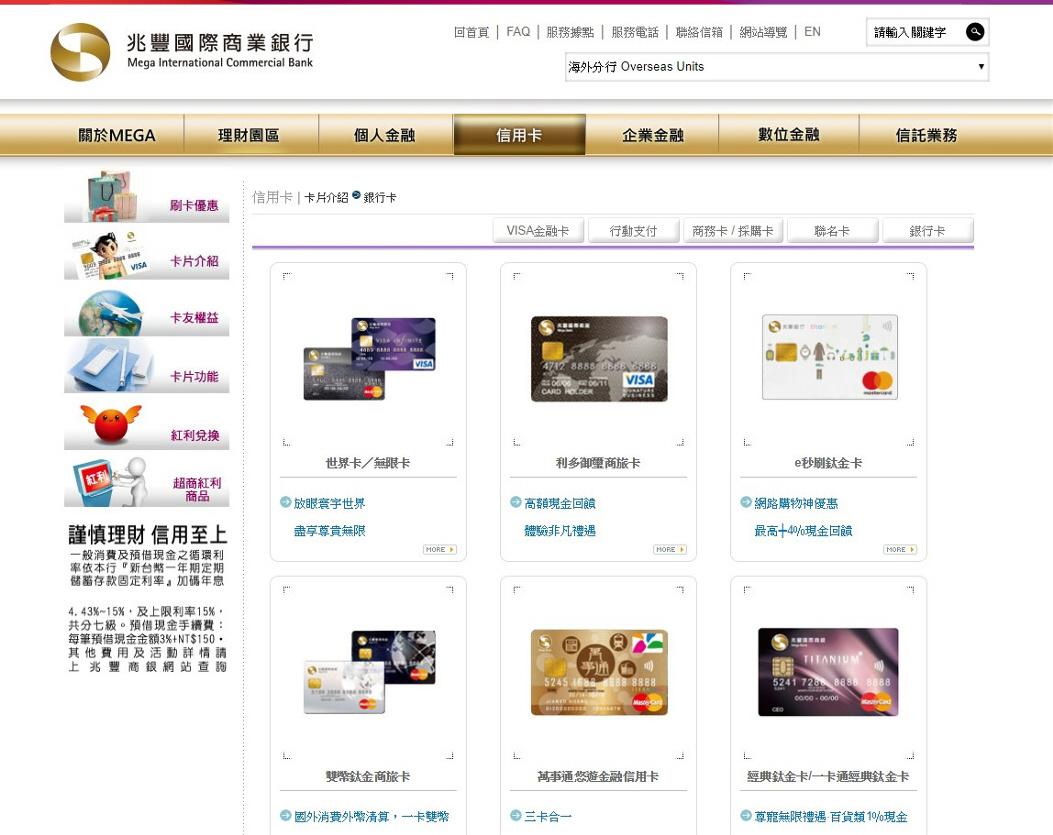 兆豐銀行信用卡比較及推薦