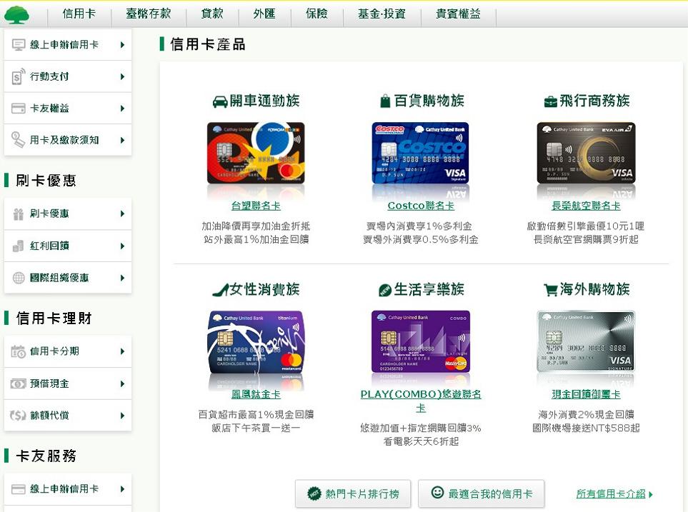 國泰世華信用卡比較及推薦