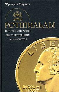Frederick Morton - Rothschilds