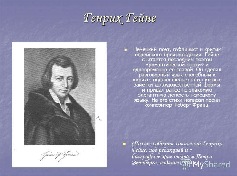 Dichter Henrich Heine