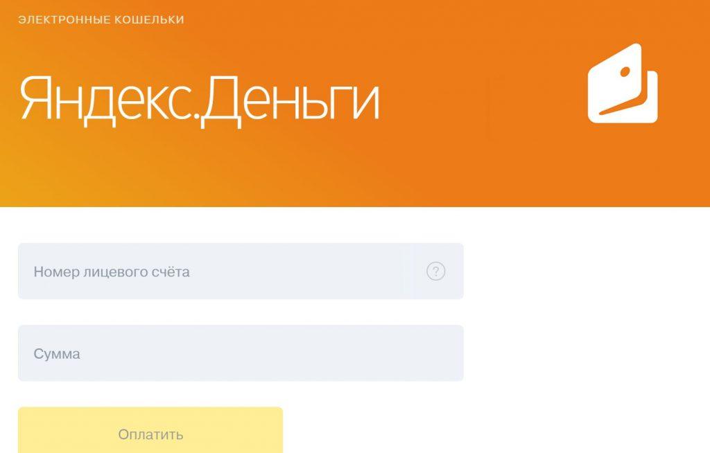 yandex cum să faci bani pe internet)