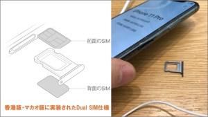 DualデュアルSIMフリー香港版iPhone11