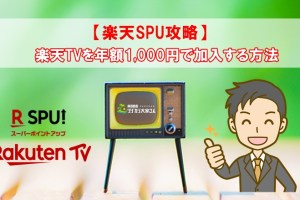 楽天SPU攻略・楽天TVに最安値で加入する方法