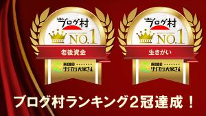 ブログ村ランキング2冠達成バナー