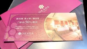 オカダマニラ_OkadaManila_株主優待券_ホテル半額チケット