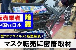 新型肺炎_新型コロナウイルス_マスク買い占め_転売