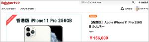デュアルSIM香港版iPhone_ラクマ販売