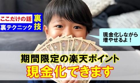 楽天ポイント_期間限定ポイント_使い道_現金化