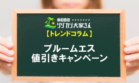 プルームエス_値引きキャンペーン_最安値_購入_店舗