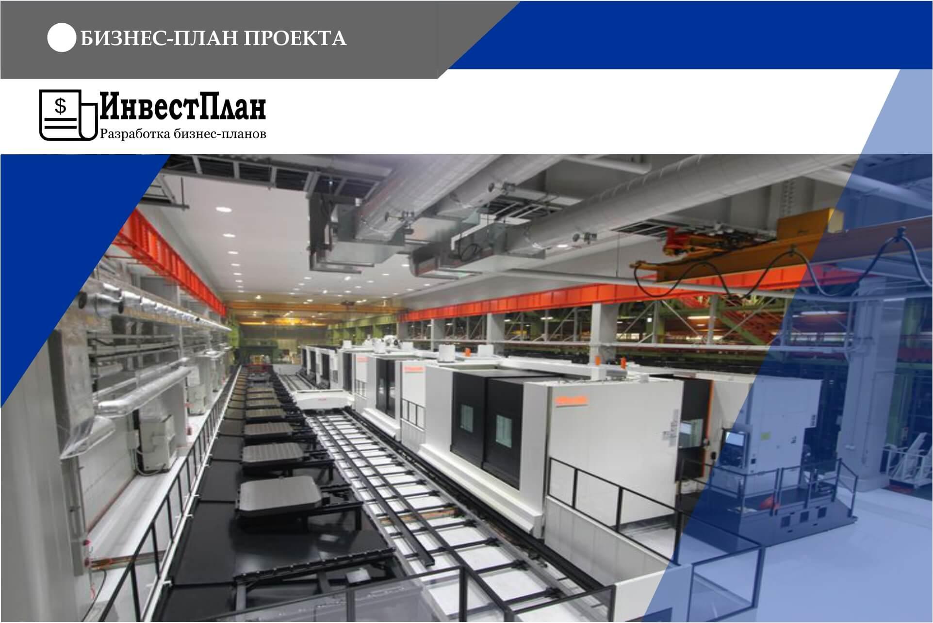 Бизнес-план по внедрению высокопроизводительной паллетной линии для обработки алюминиевых, стальных и титановых сплавов