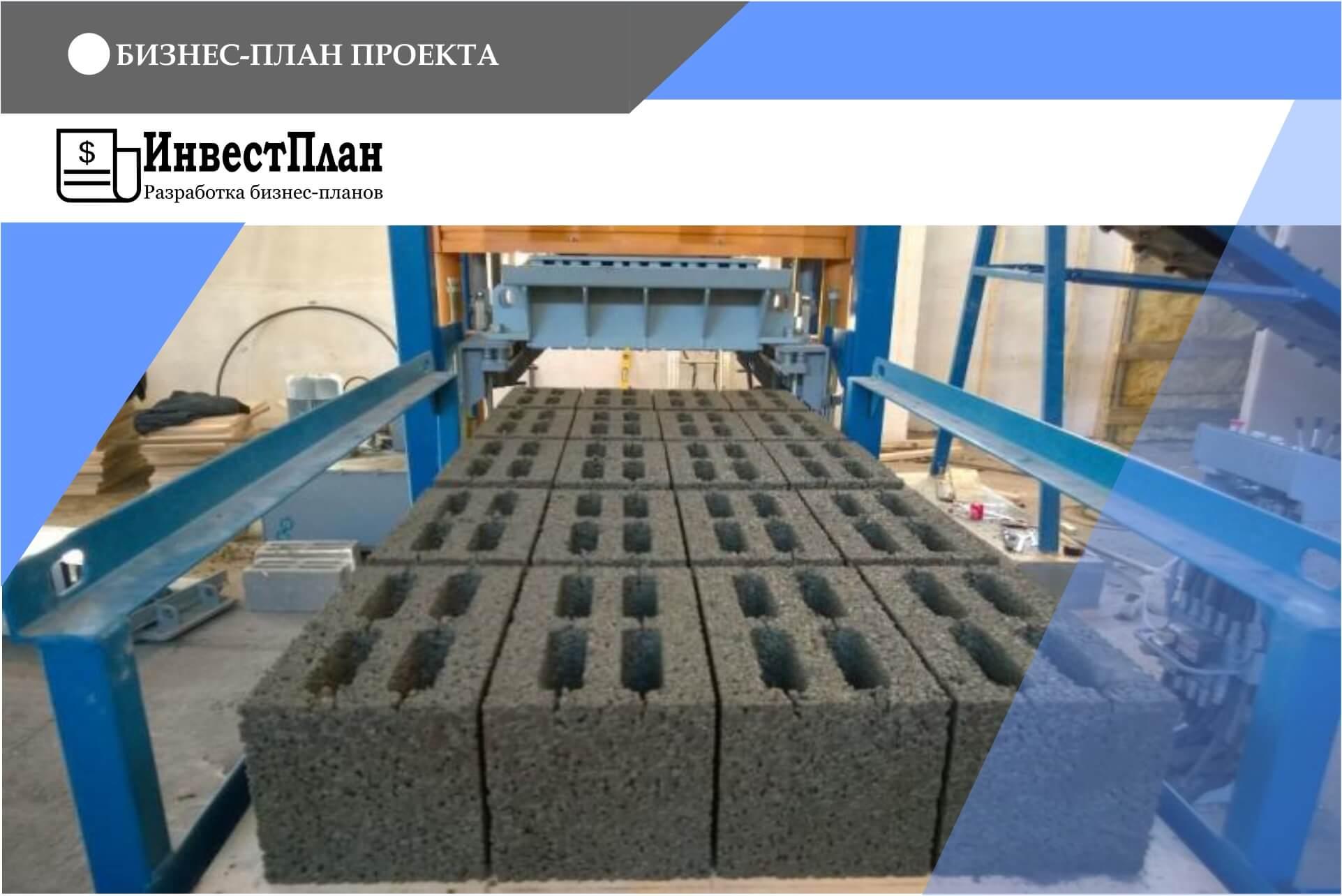 Бизнес-план по производству бетонных изделий (стеновые, перегородочные камни) и производства товарного бетона.