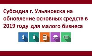 Поддержка малого бизнеса в Ульяновске в 2019 году