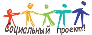 Финансирование социальных проектов