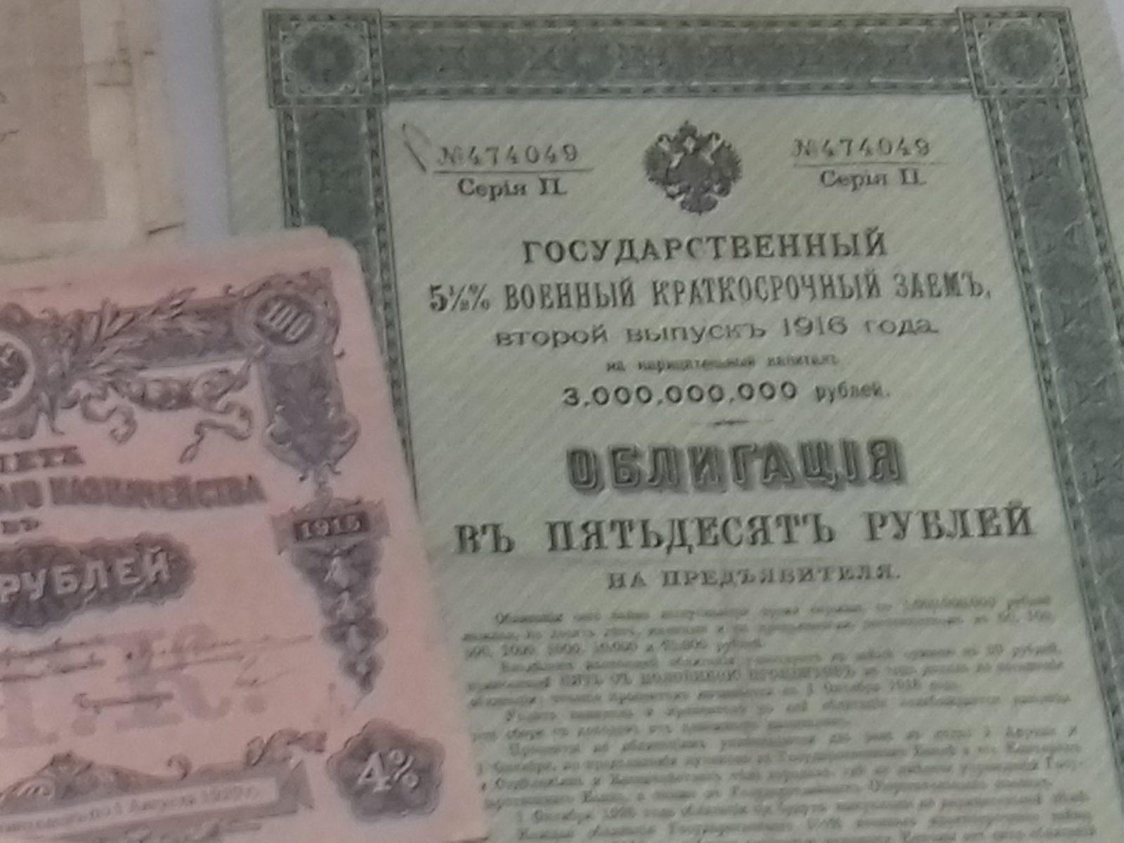 Что такое высокодоходные облигации