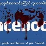 Facebook defensive after Myanmar civil groups blast CEO Zuckerberg