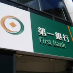 Taiwan's First Bank to open branch in Laos