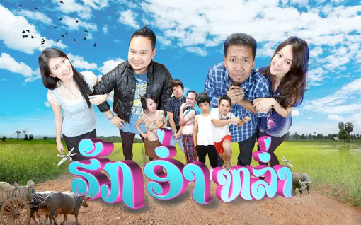 First Lao-made movie hits the cinemas