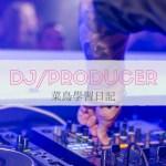 DJ/Producer菜鳥學習日記#1 – 前言