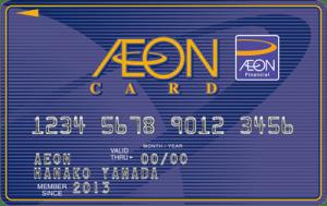 イオンカード仮カード
